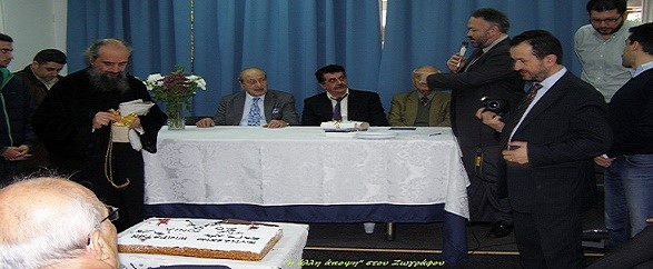 """Ο Σύνδεσμος Ηπειρωτών Ζωγράφου """"η ΗΠΕΙΡΟΣ"""" έκοψε την Πρωτοχρονιάτικη πίτα του"""