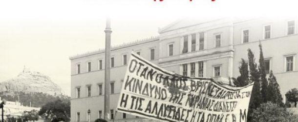 Δεκέμβρης 1944 (ΠΡΟΣΚΛΗΣΗ)