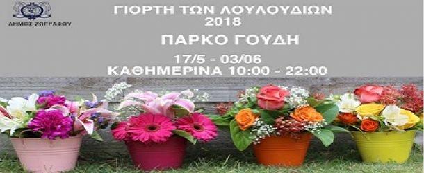 Γιορτή Λουλουδιών στο πάρκο Γουδί από 17 Μαΐου -3 Ιουνίου