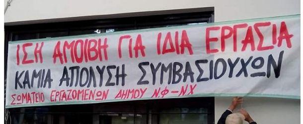 Πρωτοβουλίες για τους συμβασιούχους ζητούν 3 Δήμαρχοι της Αττικής