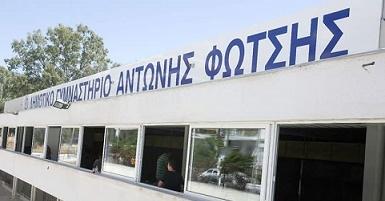 Το Κλειστό Γυμναστήριο Ιλισίων ονομάστηκε «Αντώνης ΦΩΤΣΗΣ»