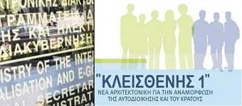 Δήμος Ζωγράφου: Ο Κλεισθένης 1 διχάζει Δήμαρχο και Πρόεδρο Δημ. Συμβουλίου