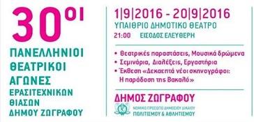 30οι Πανελλήνιοι Θεατρικοί Αγώνες στο Δήμο Ζωγράφου