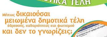 Μηδαμινή μείωση δημοτικών τελών στο Δήμο Ζωγράφου