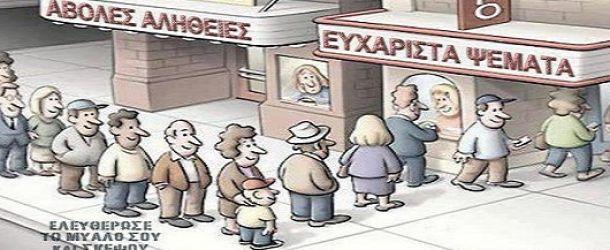 «Καλλικράτης»: Παράταση στις σημερινές θητείες μέσω… ευρωεκλογών