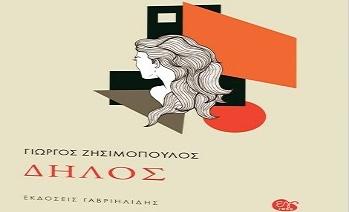 """""""ΔΗΛΟΣ"""" Ποιητική Συλλογή του Γιώργου Ζησιμόπουλου"""