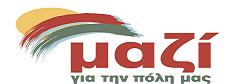 Τίνα Καφατσάκη: «Κάνουμε τα λόγια έργα» και «ΜΑΖΙ συνεχίζουμε»