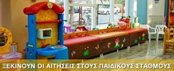 Ξεκίνησαν οι εγγραφές στους Παιδικούς Σταθμούς στο Δήμο Ζωγράφου