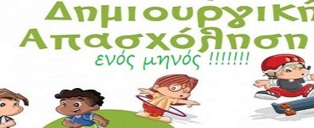 Πρόγραμμα  δημιουργικής απασχόλησης για παιδιά ηλικίας 6 -12 ετών