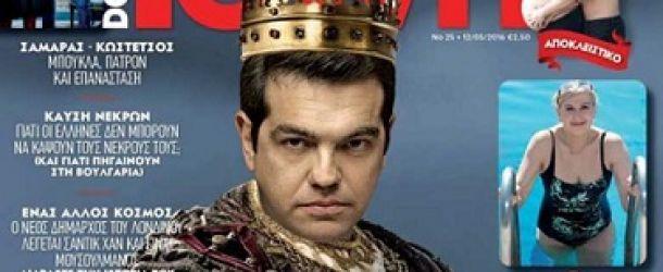Η βασιλική συνιστώσα του ΣΥΡΙΖΑ
