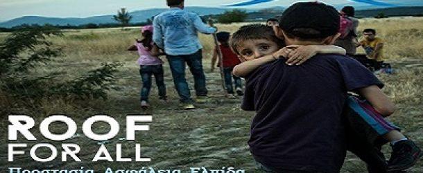 Πρόγραμμα φιλοξενίας προσφύγων της Ύπατης Αρμοστείας του ΟΗΕ