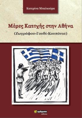 Μέρες Κατοχής στην Αθήνα (Ζωγράφου-Γουδί-Κουπόνια)